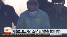 '세월호 보고시간 조작' 김기춘측 혐의 부인