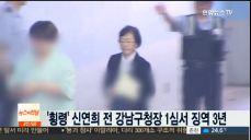 업무상 횡령' 신연희 전 강남구청장 1심서 징역3년