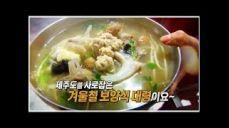 2tv생생정보 해물모듬찜 제주 입소문 투맛쇼 '속초해물보쌈전골' 해물스페셜