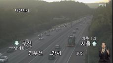 [고속도로 교통상황] 정체 빠르게 풀려..서울~대전 1시간 50분