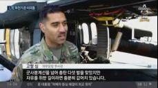 이국종 교수 오청성병사 살린것은 미국 군의관 덕분